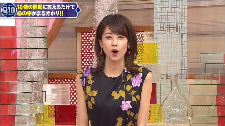2020年06月24日加藤綾子の画像20枚目