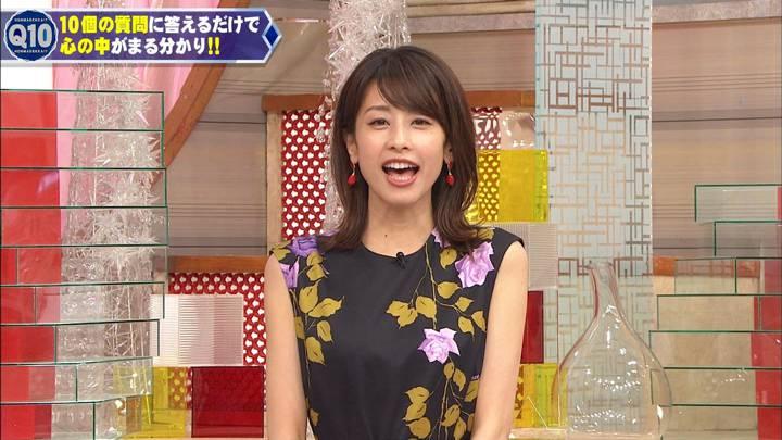 2020年06月24日加藤綾子の画像21枚目