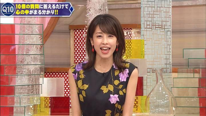 2020年06月24日加藤綾子の画像22枚目