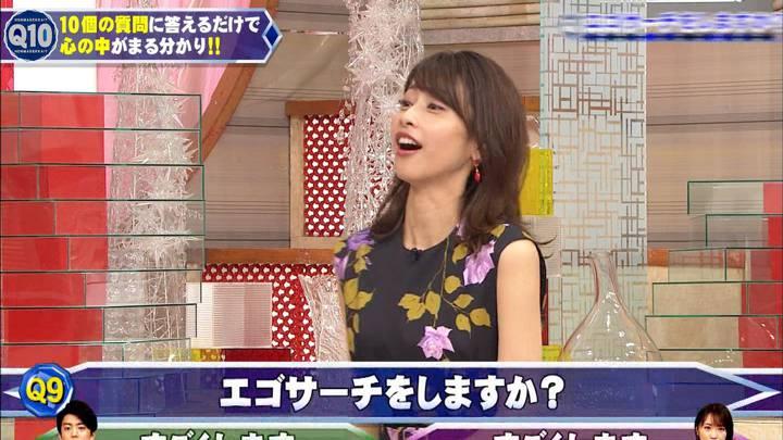 2020年06月24日加藤綾子の画像24枚目