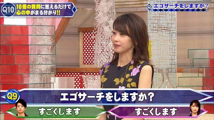 2020年06月24日加藤綾子の画像25枚目