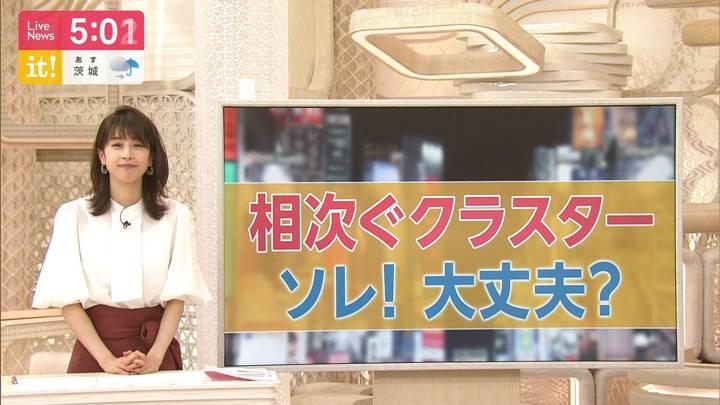 2020年06月25日加藤綾子の画像07枚目