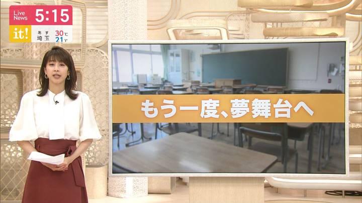 2020年06月25日加藤綾子の画像09枚目