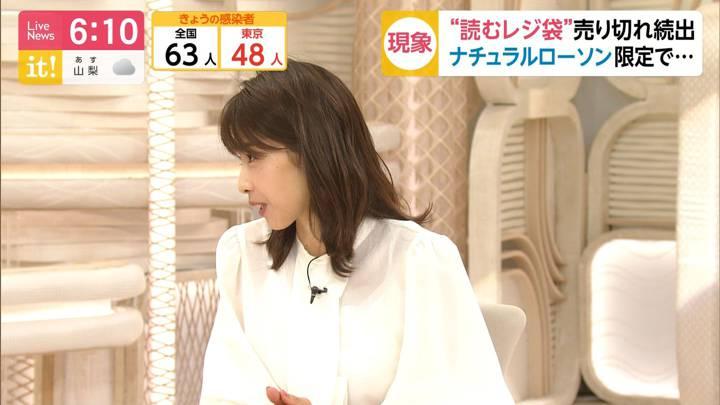 2020年06月25日加藤綾子の画像13枚目