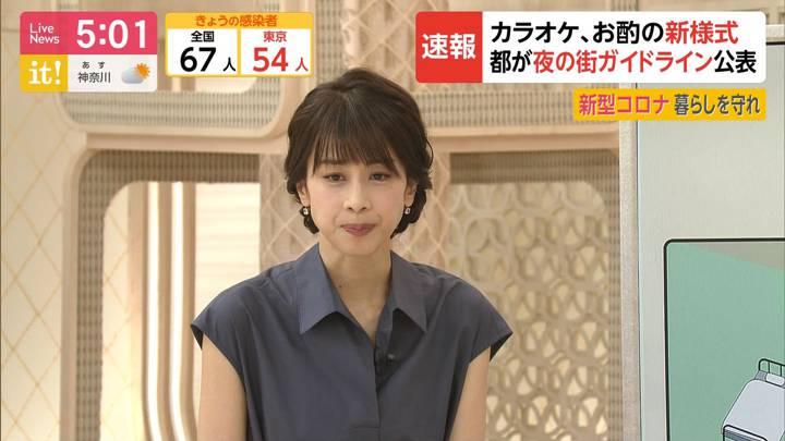 2020年06月26日加藤綾子の画像06枚目