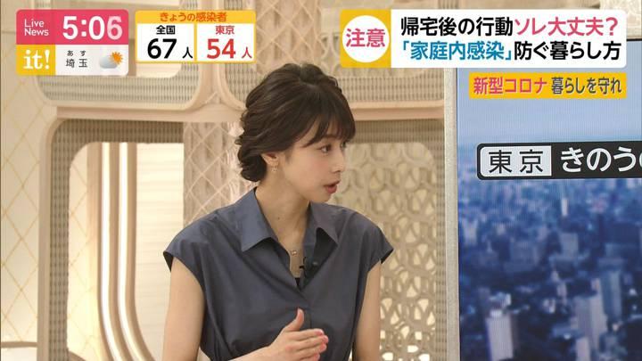 2020年06月26日加藤綾子の画像09枚目