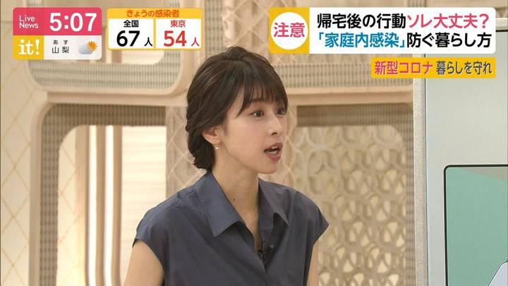 2020年06月26日加藤綾子の画像10枚目