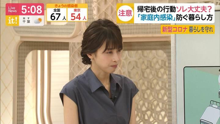 2020年06月26日加藤綾子の画像11枚目
