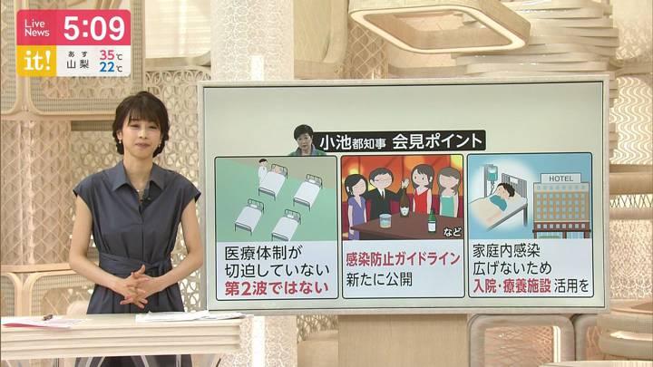 2020年06月26日加藤綾子の画像12枚目