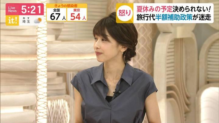 2020年06月26日加藤綾子の画像14枚目