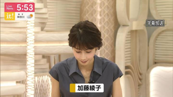 2020年06月26日加藤綾子の画像17枚目