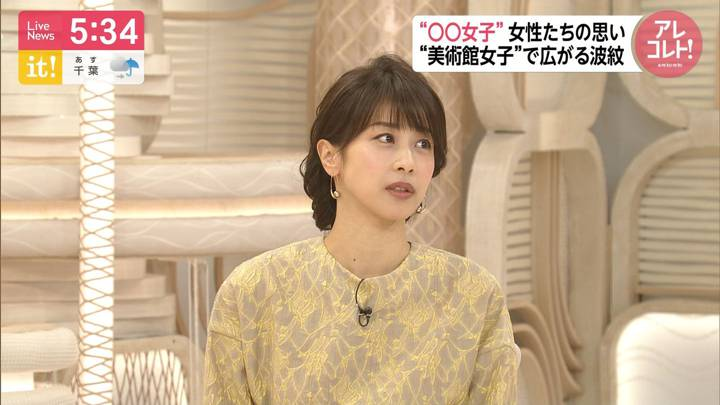 2020年06月29日加藤綾子の画像13枚目