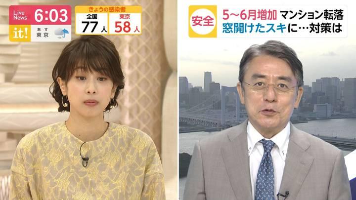 2020年06月29日加藤綾子の画像20枚目