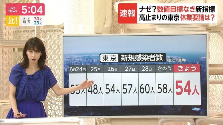 2020年06月30日加藤綾子の画像09枚目
