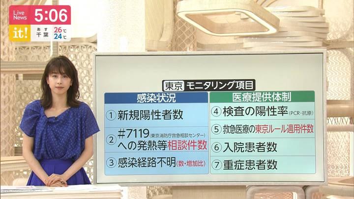 2020年06月30日加藤綾子の画像11枚目