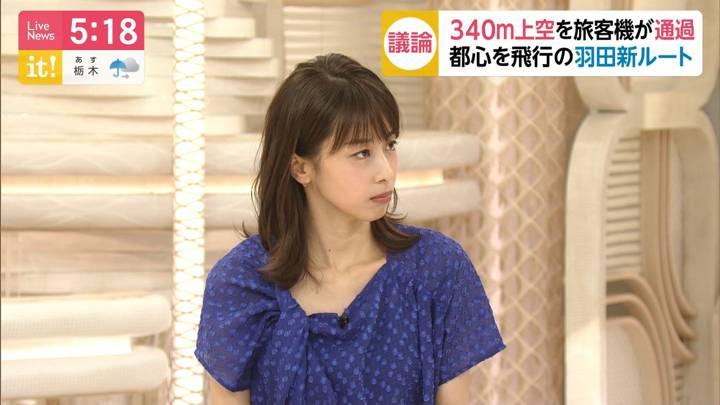 2020年06月30日加藤綾子の画像12枚目
