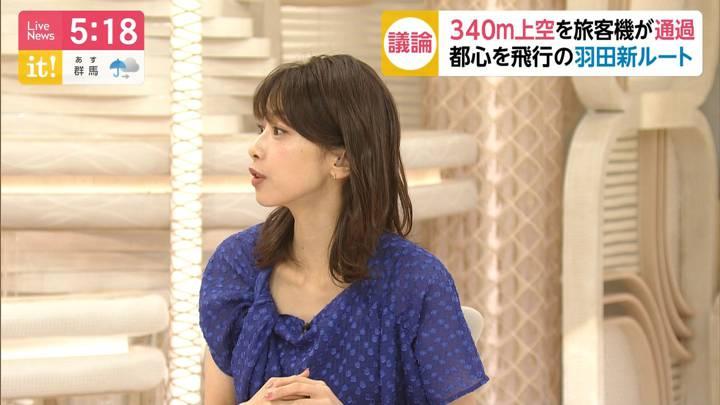 2020年06月30日加藤綾子の画像13枚目