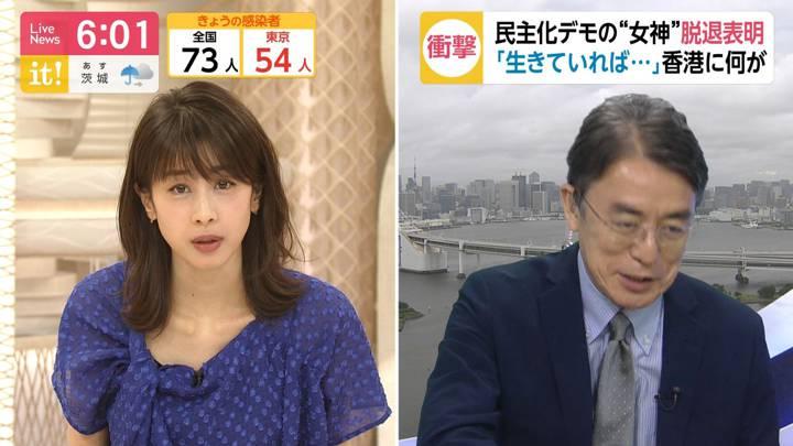2020年06月30日加藤綾子の画像22枚目