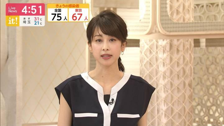 2020年07月01日加藤綾子の画像05枚目