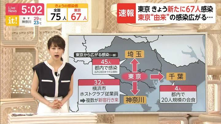 2020年07月01日加藤綾子の画像09枚目