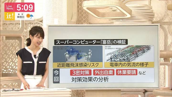 2020年07月01日加藤綾子の画像12枚目