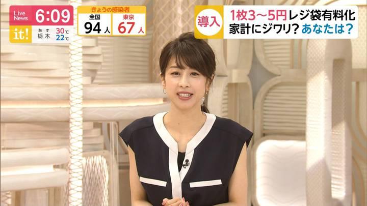 2020年07月01日加藤綾子の画像19枚目