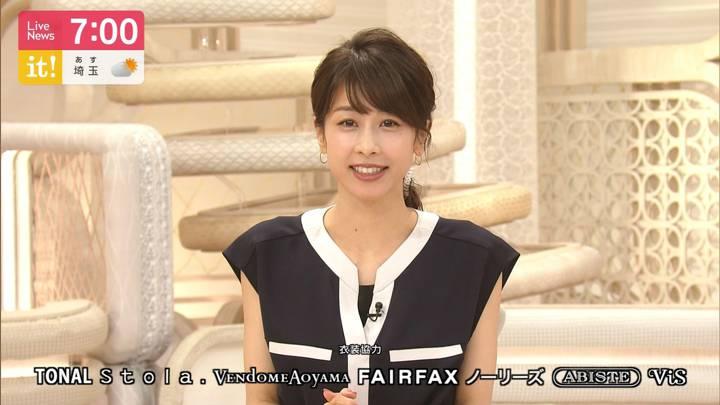 2020年07月01日加藤綾子の画像24枚目