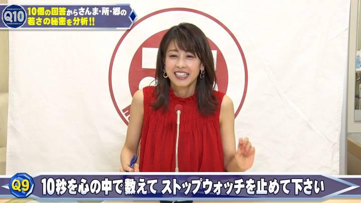2020年07月01日加藤綾子の画像28枚目