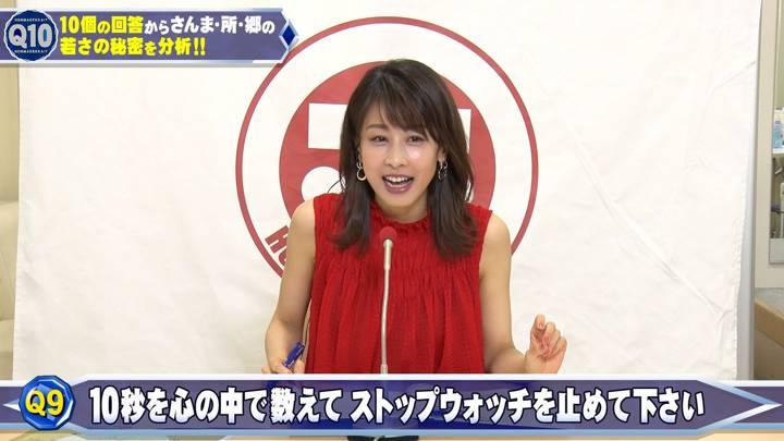 2020年07月01日加藤綾子の画像29枚目