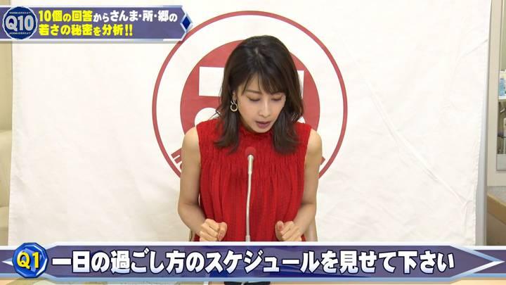 2020年07月01日加藤綾子の画像31枚目