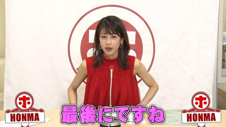 2020年07月01日加藤綾子の画像36枚目