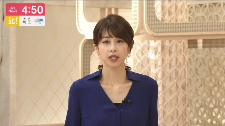 2020年07月06日加藤綾子の画像04枚目