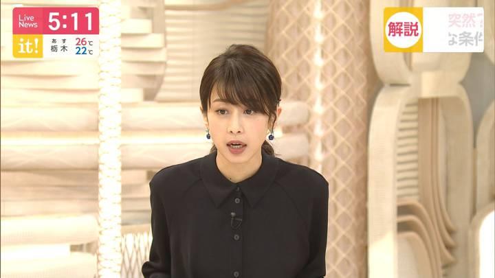 2020年07月08日加藤綾子の画像09枚目