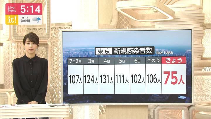 2020年07月08日加藤綾子の画像11枚目