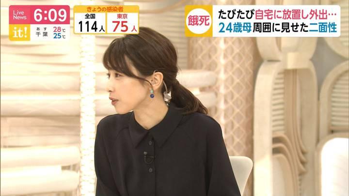 2020年07月08日加藤綾子の画像18枚目