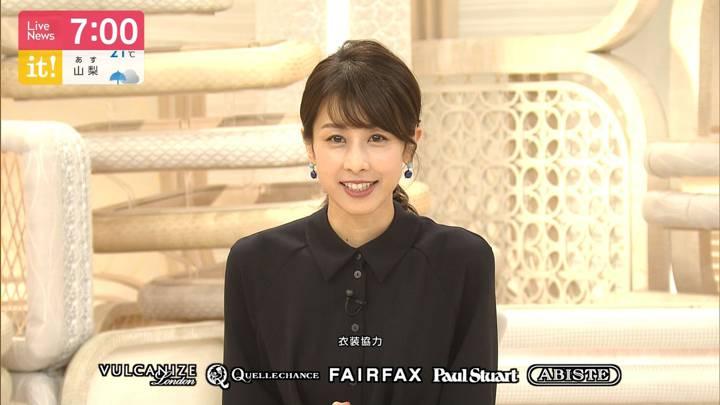 2020年07月08日加藤綾子の画像26枚目