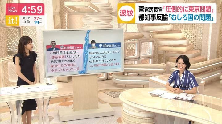 2020年07月13日加藤綾子の画像03枚目