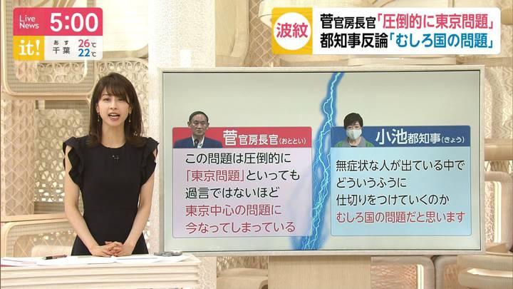 2020年07月13日加藤綾子の画像04枚目