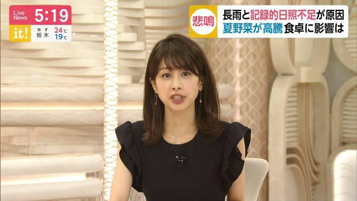 2020年07月13日加藤綾子の画像07枚目