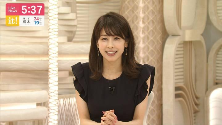 2020年07月13日加藤綾子の画像10枚目