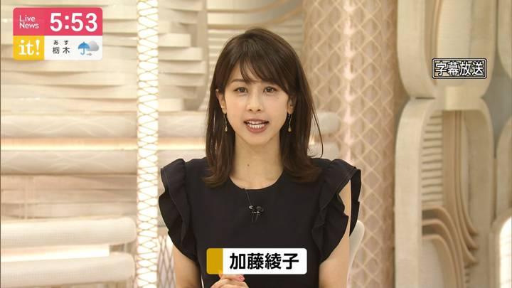 2020年07月13日加藤綾子の画像12枚目