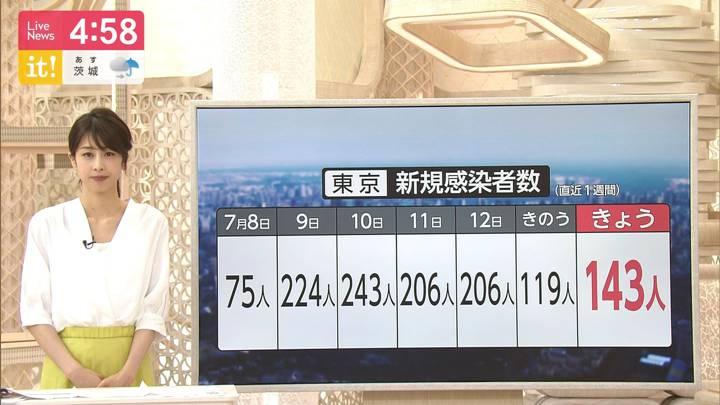 2020年07月14日加藤綾子の画像07枚目