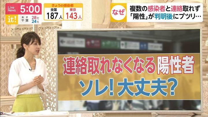 2020年07月14日加藤綾子の画像08枚目