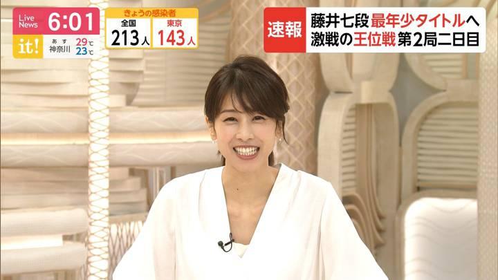 2020年07月14日加藤綾子の画像13枚目
