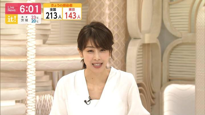 2020年07月14日加藤綾子の画像14枚目