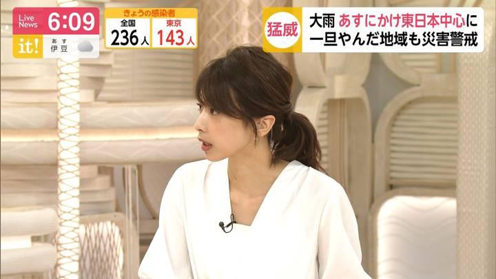 2020年07月14日加藤綾子の画像15枚目