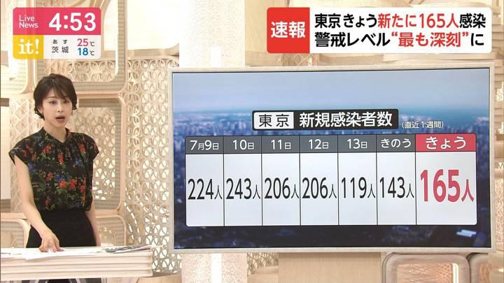 2020年07月15日加藤綾子の画像05枚目