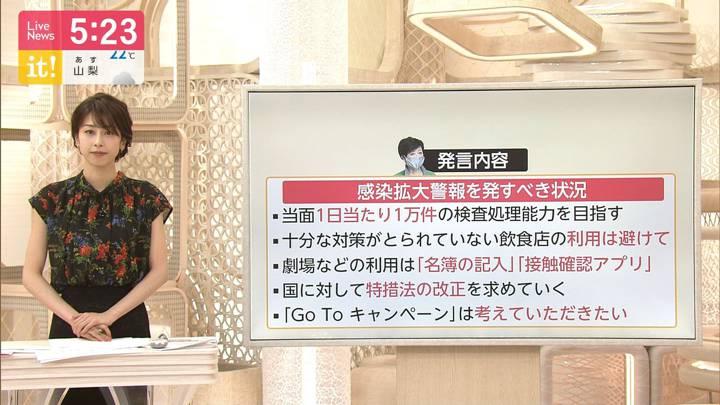 2020年07月15日加藤綾子の画像06枚目