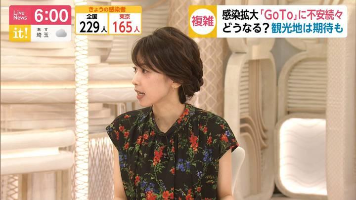 2020年07月15日加藤綾子の画像10枚目