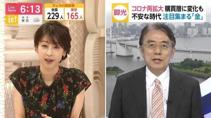 2020年07月15日加藤綾子の画像12枚目